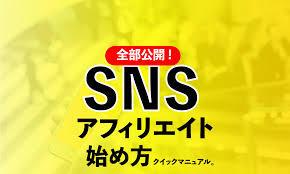 SNSアフィリエイト(Twitter・Instagram・Facebook)で稼ぐ手法【10部限定価格】5,000円⇒980円