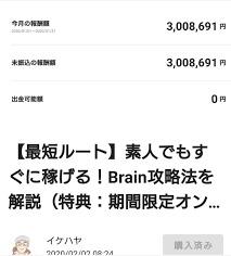 イケハヤさんのBrain徹底解説。【2日で驚異の300万円⁉️】読んだら即行動しましょう。