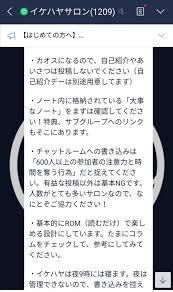 【無料】イケハヤオンラインサロンの感想