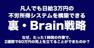 【5分でできる】Brain攻略法 イケハヤさん