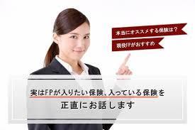 現役FPが安い保険会社をお教えします!