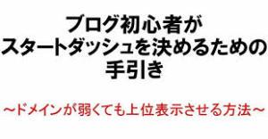 """ブログで""""上位表示せず""""に収益15万円アップを叩き出した秘訣【10記事以上書いている方が対象】"""