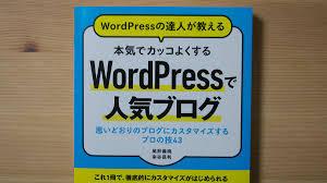 【初心者向け】カッコいいWordPressブログ作成講座(完全版) 【小学生でもできる】