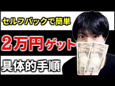 【自己アフィリエイトで2万円稼ぐ】DMM FXセルフバックのやり方