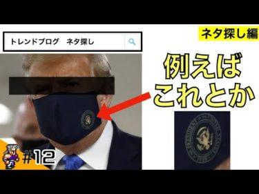 #12 ブログネタ探しやノウハウ解説【トレンドアフィリエイト】