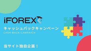 iFOREX(アイフォレックス)は要注意!利用者の評判・3つのデメリット