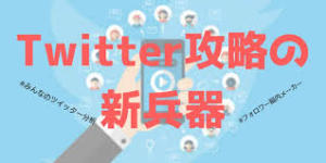 Twitter攻略の教科書
