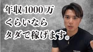 【究極の副業】動画アフィリエイトで『120万』稼いだ全手法