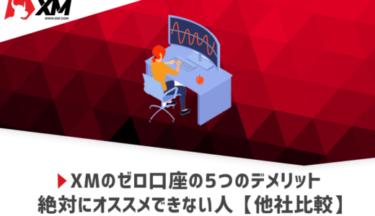 【他社比較】XMでCFDを取引する3つのメリット!体験談から格付け!