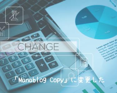Manablog Copy|SEOと読みやすさを追求したテーマ