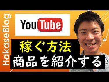 YouTubeで稼ぐ方法。③YouTubeアフィリエイトリンクのやり方