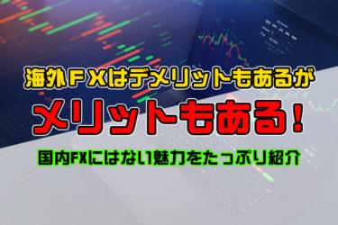海外FX15社の最大レバレッジ比較!ランキング上位3社を頂上決戦!