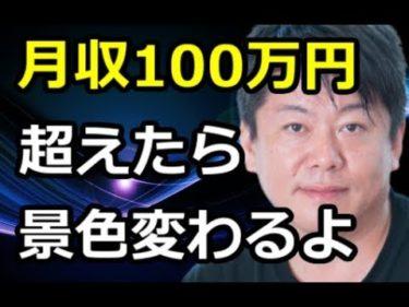 【月収100〜300万を稼ぐ方法】ド素人が最短で最強メルカリせどりを利用して完全に脱サラする方法。