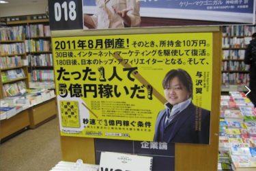 月100万円稼いだ「店舗せどり」マニュアル完全版