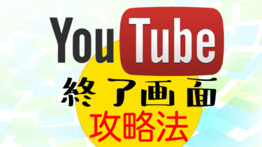 【YouTube攻略】無名の凡人が登録者数1000人を5ヵ月でクリアした方法+現在の収益やマネタイズ手法。