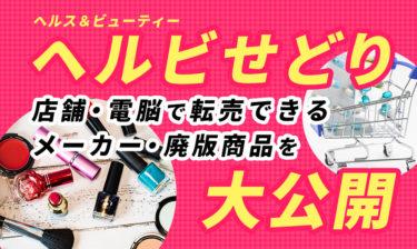 せどり〜店舗編〜イオン仕入れノウハウ