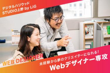 Web制作未経験者が学習期間5ヶ月で独立し、初月で50万円、2ヶ月目で70万円達成した方法【収益公開】