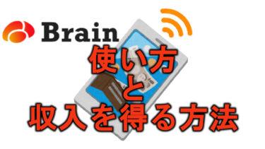 《初心者必見》Brainって何??