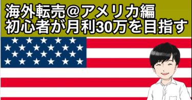 【初心者向け】海外転売×無料旅行術…とは!?