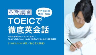 【初心者歓迎】TOEIC 5ヶ月で400→850点とれた最強の勉強法 りもわ式