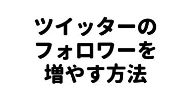 【初心者向け】 1ヶ月でフォロワー0→1000人 月3万円の不労所得を作る方法 りもわのフォロワー増やし教科書