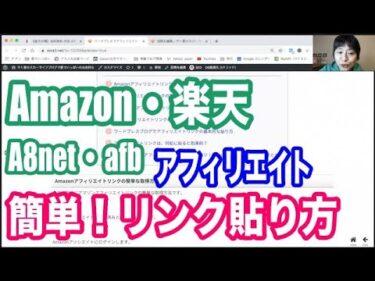 ワードプレスでのアフィリエイトリンクの簡単な貼り方のコツ!Amazon・楽天アフィリエイト・a8net・afbなど!