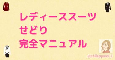 【サポート付】レディーススーツせどり完全マニュアル【メルカリ】