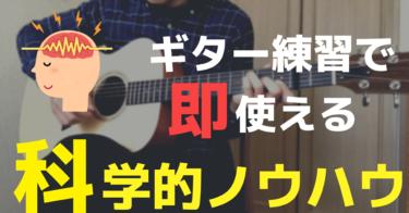 【即実践!】ギター練習で使える効果抜群な科学的知識・ノウハウ大全集【活用例アリ】