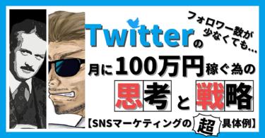 Twitterのフォロワー数が少なくても100万円稼ぐ為の思考と戦略【SNSマーケティングの超具体例】