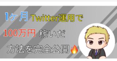【最新】Twitter運用で100万円稼いだ方法公開