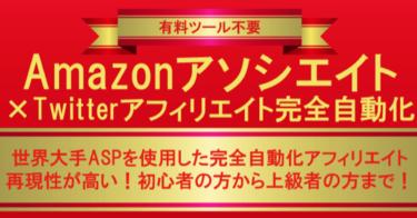 Amazonアソシエイト×Twitterアフィリエイト完全自動化【有料ツール不要】