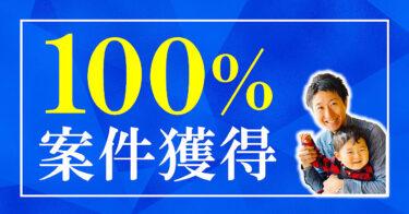 元日本一営業マンが教える【案件獲得営業ノウハウ】有料のセミナー動画12本詰め合わせ+解説