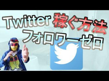 【今すぐ使える】Twitterやってる方限定 スマホだけで稼ぐ方法
