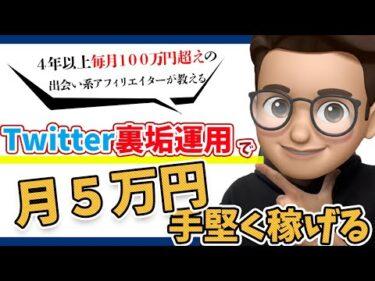 出会い系アフィリエイト応用編|Twitter裏垢運用で月5万円手堅く稼ぐ手法・ノウハウ