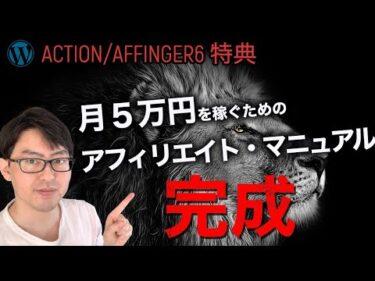 ACTION/AFFINGER6の特典としてアフィリエイト教材を作りました