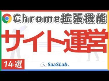 ブロガー・アフィリエイト・サイト運営者にオススメのChrome拡張機能14選