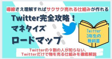 Twitterマネタイズ戦略 フォロワー0から1日30分運用で250万円稼いだ方法を超具体的に徹底解説!