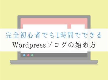 ワードプレスブログ初心者さんのためのブログ記事書き方講座