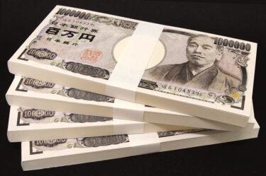 日給150万円を達成した私のFX基礎用語(初心者向け)