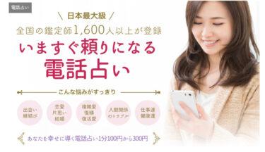【ココナラ 電話占い1位】売れるプロフィールの作り方【月商150万実績】