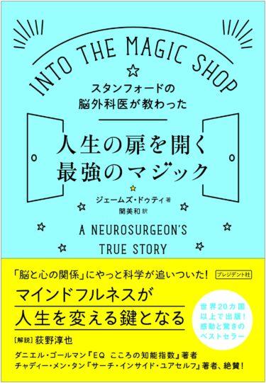 最強の起業家脳の作り方・アホにならないための教材【アホは日本語も通じないし読めない・これ以上消耗するな挑戦者】