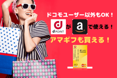 超裏技!【Amazon】の商品を20%引きで購入する方法