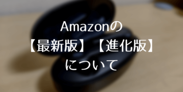 【最新版】Amazon転売で利益を載せられた商品リストTOP100!!